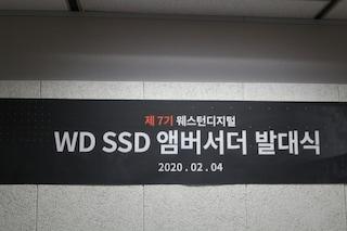 [똑똑한 참관씨] 웨스턴디지털 wd SSD 앰베서더 7기 발대식