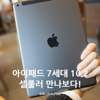 신형 아이패드 7세대 셀룰러 10.2 32기가 리뷰 (애플케어플러스 팁, WIfi버전과의 차이점)