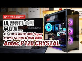 내 컴퓨터 속의 무지개 - Antec P120 CRYSTAL