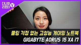쿨링 걱정 없는, 고성능 게이밍 노트북 GIGABYTE AORUS 15 XA i7 [다나와리포터V 백서향]
