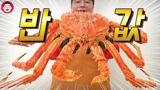 킹크랩 반 값 됐다 해서 사 봤는데...King crab