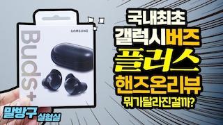 국내최초 갤럭시버즈 플러스 핸즈온리뷰! 무선 이어폰 이렇게 바뀌다니!!! 거기에 가격은!