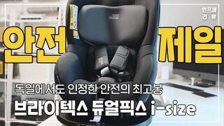 [육아템] 브라이텍스 회전형 카시트 듀얼픽스 isize | 신생아부터 유럽인증 강화된 안전제일 ! 육아는 장비빨