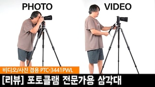 [리뷰] 사진/ 비디오 모두 사용 가능한 포토클램 프로페셔널 카본 삼각대