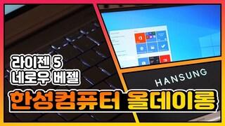 아침부터 저녁까지 대용량 배터리 탑재 노트북 노트북 리뷰 한성컴퓨터 올데이롱 TFX252XA [노리다]