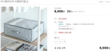 미니멀리스트 이불정리함 S 8,900원 + 무배!