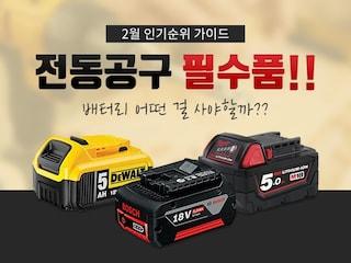 [2월 인기순위 가이드] 전동공구 필수품! 리튬이온 배터리