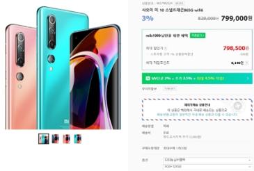 2020년 샤오미 미 10 스마트폰 (799,000원 / 무료배송)