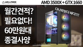 60만원대 종결자 컴퓨터! 월간 견적보다 싸다!! (3500X + GTX1660)