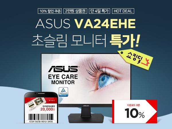 [11번가 쇼킹딜] ASUS VA24EHE 초슬림 모니터 할인 이벤트 (상품권/할인쿠폰 증정)