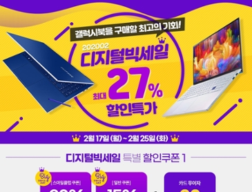 [최대 27% 할인!!] 삼성 갤럭시북 시리즈 옥션, G마켓 디지털 빅세일 동시 진행!!
