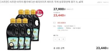 [환경챙겨] 샤프란 아우라 펭수 섬유유연제 1L 6개 23,440원 + 무배!