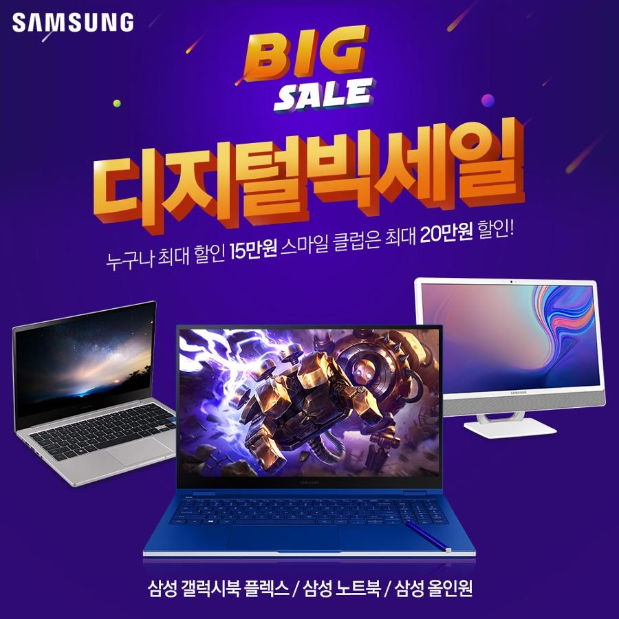 [G마켓 옥션 디지털빅세일] 갤럭시북 플렉스 NT930QCT-A38A 1,284,300원 초특가! 삼성노트북 최대 27%할인!