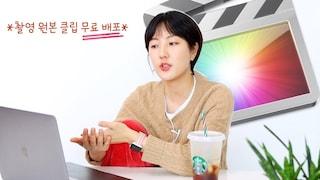 파이널컷프로X I 간단한 브이로그 영상 같이 편집해요! (프로젝트 생성부터 추출까지)
