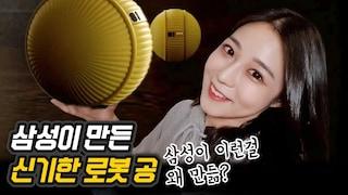 삼성이 만든 신기한 로봇 공?!ㄷㄷ 기능이 뭐길래? (볼리, Ballie)