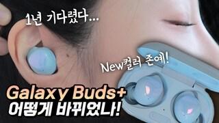 갤럭시 버즈+의 모든 것! 달라진 점, 시끄러운 곳에서 통화품질 직접 들어보세요 & 레트로 케이스 (Samsung Galaxy Buds+ Hands On) [ENG SUB]
