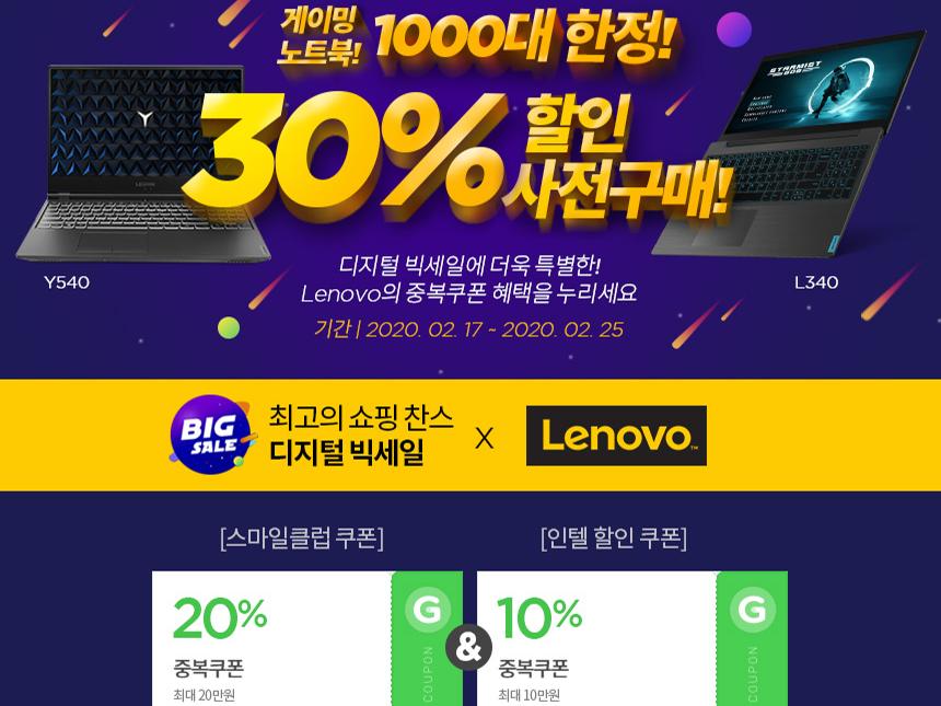[G마켓][빅스마일데이] 2020년 아카데미! 게이밍 노트북 최대 30% 할인 이벤트!