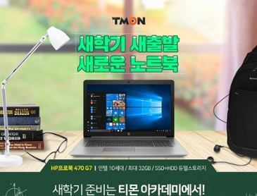 [티몬최대20만원할인] 역대급 파격특가 HP 프로북 470 G7 3가지특가
