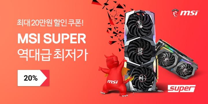 [11번가][최대20만원할인쿠폰] MSI 그래픽카드 역대급최저가 ( 1660SUPER 부터 2080SUPER 까지 )