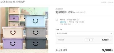 모던 초대형 해피박스 2개 9,900원 + 무배!