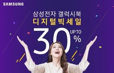 최고의 쇼핑 축제 디지털빅세일! 삼성 갤럭시북 최대 30% 중복 할인 진행