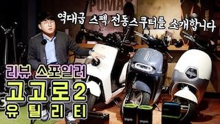 [포마] 고고로2 유틸리티 국내 출시 대만의 국민 전동스쿠터 리뷰 |포켓매거진| 전기오토바이 보조금