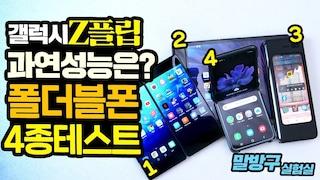 갤럭시Z플립 성능! 폴더블 스마트폰 4종과 비교 테스트! 과연 결과는?!