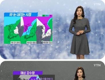 날씨 밤사이 비·눈 내리며 기온 '뚝'