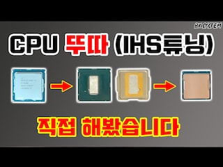 CPU 뚜따 직접 해봤습니다 (9700K 뚜따)[비케이][BK SYSTEM][4K][60p]
