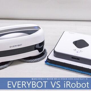 에브리봇 엣지 VS 아이로봇 브라바 390T 물걸레 로봇청소기 라이벌비교기 #1 제품특징편