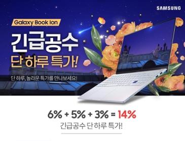 [단 하루!] 삼성 갤럭시북 이온 NT930XCJ-K716A 11번가 긴급공수 특가!!