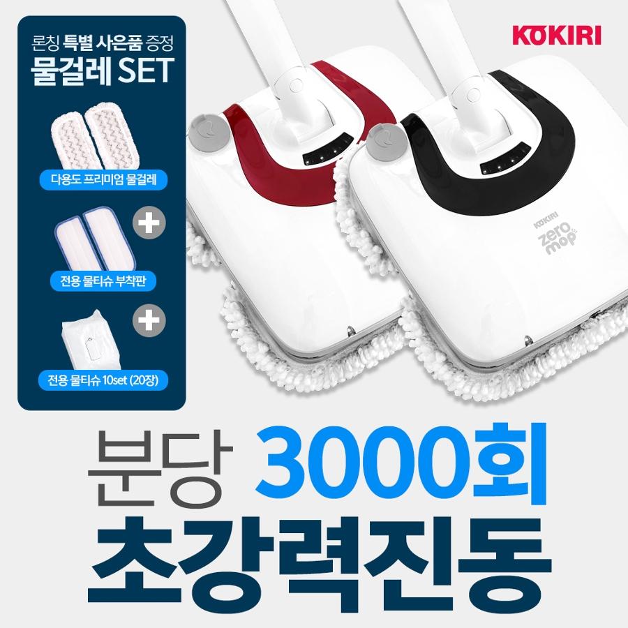 [현대홈쇼핑]무선 물걸레청소기 런칭 특가행사 최대 혜택가 92,070원