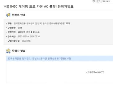 MSI B450 게이밍 프로 카본 AC 룰렛 당첨~