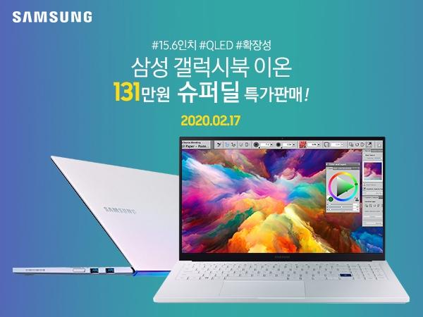 [30만원 할인] 디지털빅세일 특가! 삼성 갤럭시북 이온 NT950XCR-A58A 지마켓 슈퍼딜
