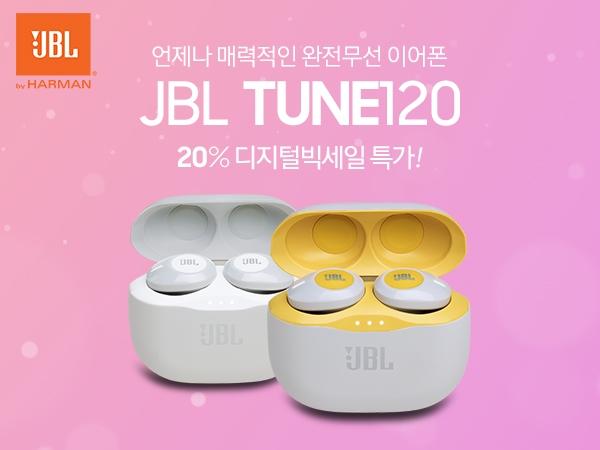 [20% 추가 할인] 지마켓 디지털빅세일 특가! JBL TUNE120 완전 무선이어폰