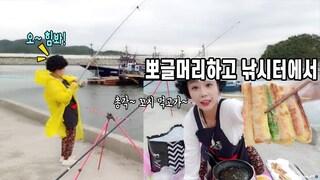 추석에 뽀글머리하고 낚시터에 ㅋㅋ 총각~ 꼬치 먹고가~fishing Aing2[여자 낚시꾼 아잉2]