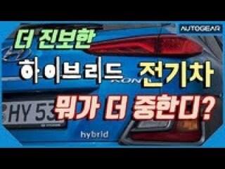 더 진보된 하이브리드 전기차 뭐가 더 중한디? 코나 하이브리드