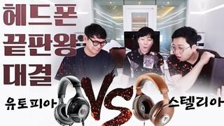 헤드폰 끝판왕 대결! 유토피아 VS 스텔리아 (feat. QP2R Focal Edition)