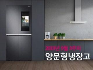 [주간 가격동향] 양문형 냉장고, 2/4도어가 대세! 색상별로도 가격차이 있네?