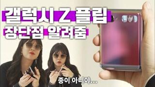 갤럭시Z 플립, 지난 1년간 가장 예쁜 스마트폰... 장단점 알려드림