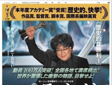 일본의 유치하고 요란한 '기생충' 홍보 포스터