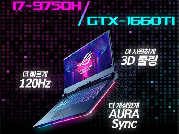 [지마켓] 디지털빅세일 ASUS G531GU-AL001 101만원! (스마일클럽 쿠폰 + 중복쿠폰 적용시)
