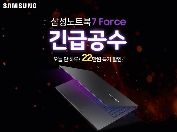 [오늘만 22만원 할인] 삼성노트북7 Forece NT760XBV-G78A 긴급공수 이벤트