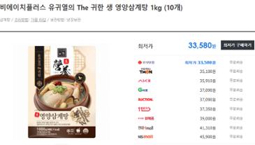 유귀열 생 영양삼계탕 1kg * 10봉 = 33,580원