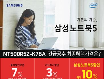 [오늘 단하루/59만원대] 대학생 가성비 노트북, 삼성 노트북5 NT500R5Z-K78A 특가진행