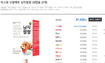 씨스팡 쏘팔메토 남자팔팔 5개월분 - 37,430원