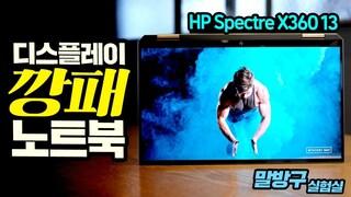 디스플레이 깡패 노트북 거기에 디자인도 깡패!?  HP스펙터 X360 신학기노트북