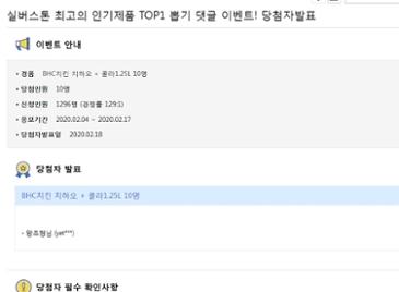 실버스톤 최고의 인기제품 TOP1 뽑기 댓글 이벤트! 당첨~