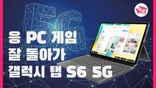 응 PC 게임 잘 돌아가! 갤럭시 탭 S6 5G 프리뷰 [4K]