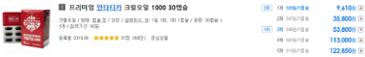 안타티카 크릴오일(1000mg) 30일 - 9,610원